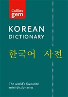 Collins Gem Korean Dictionary (Second Edition)
